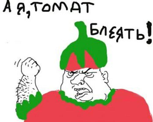 a-ya-tomat1.jpg