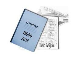 Отчет за июль 2013